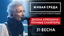 ДИАНА АРБЕНИНА. НОЧНЫЕ СНАЙПЕРЫ - 31 ВЕСНА | ЖИВАЯ СРЕДА | НОВОЕ РАДИО
