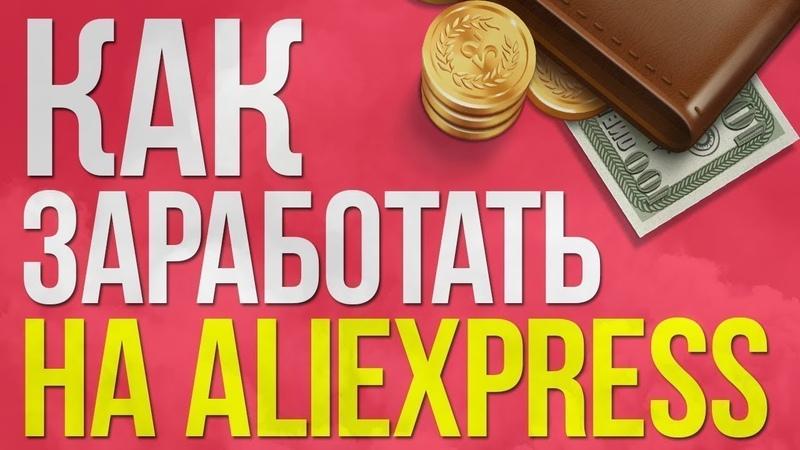 Как заработать на Алиэкспресс от 500 рублей в день