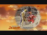 [dragonfox] Taiyo Sentai Sun Vulcan - 14 (RUSUB)