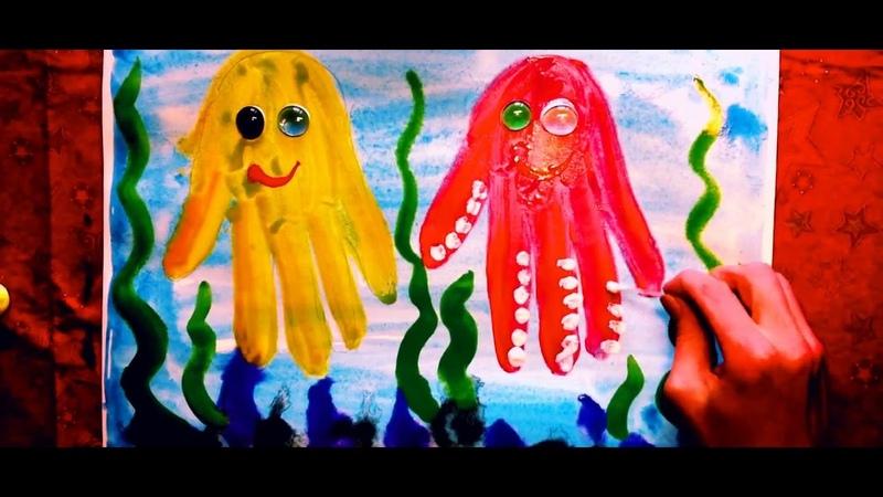 Рисование с детьми Осьминожки из ладошки Как нарисовать осьминогов гуашью от трех лет