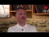 Игорь Стрелков: Марионеточная власть на Донбассе - вина кремлевских кураторов