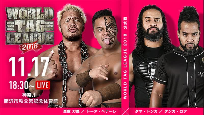 NJPW WORLD TAG LEAGUE 2018 DAY 1