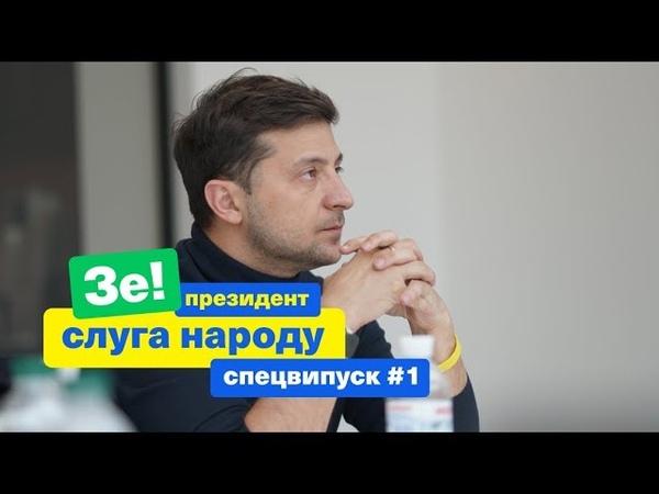Як знищити корупцію в Україні Зе Президент Слуга Народу СПЕЦВИПУСК 1