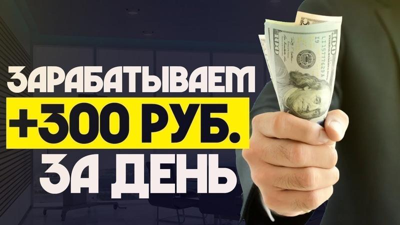 Автоматический заработок 300 рублей в день