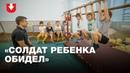 Лукашенко просят вмешаться из-за демонтажа военными зала гимнастики
