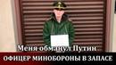 Как министр обороны Шойгу и президент Путин кидают военнослужащих