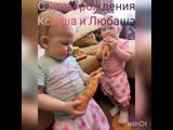 Ксюше и Любаше 1 гооод