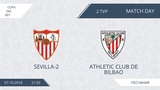 AFL18. Spain. Copa del rey. Day 2. Sevilla-2 - Athletic Club de Bilbao