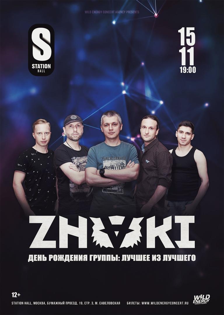 Афиша Москва ZNAKI: День Рождения / 15.11 / Station hall