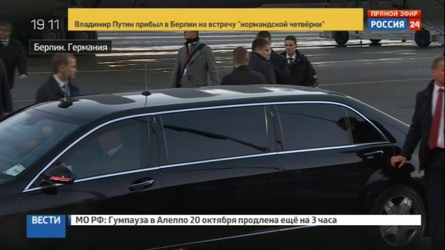 Новости на Россия 24 • Путин прилетел в Берлин на встречу нормандской четверки