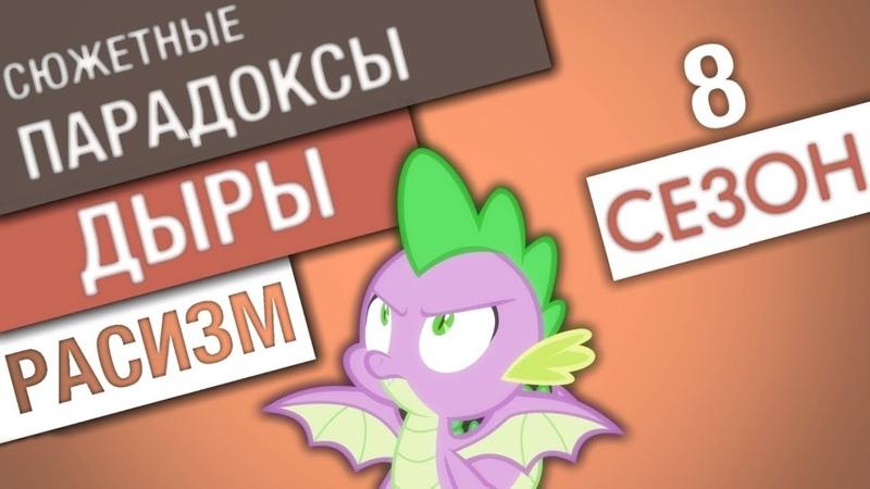 🤦Нелепые логические дыры - 8 сезон - My Little Pony