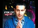 דודו אהרון בואי נדבר Dudu Aharon Boi Nedaber