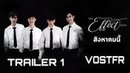 SKY ● TONE VOSTFR The Beginning of The Effect Official Teaser Ver 1