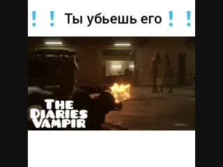 Дневники вампира - 2 сезон 2 серия - Бонни поджигает Деймона