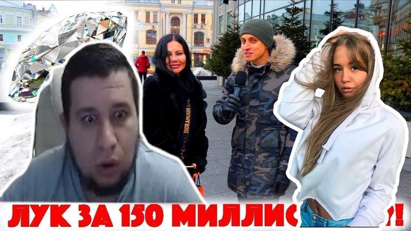 Манурин смотрит: Сколько стоит шмот? Самый Дорогой Лук за 150 миллионов рублей! Елена Галицына!