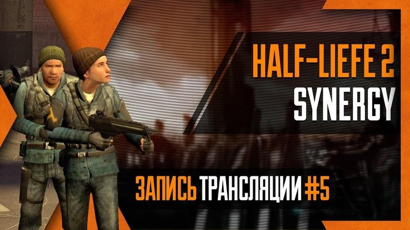 Интерактив PHombie и Molekula против Half Life 2 Synergy Запись 5