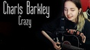 Charls Barkley - Crazy (Юля Кошкина cover)