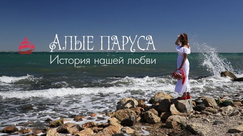 Алые паруса История нашей любви Love Story Видеосъёмка в Феодосии