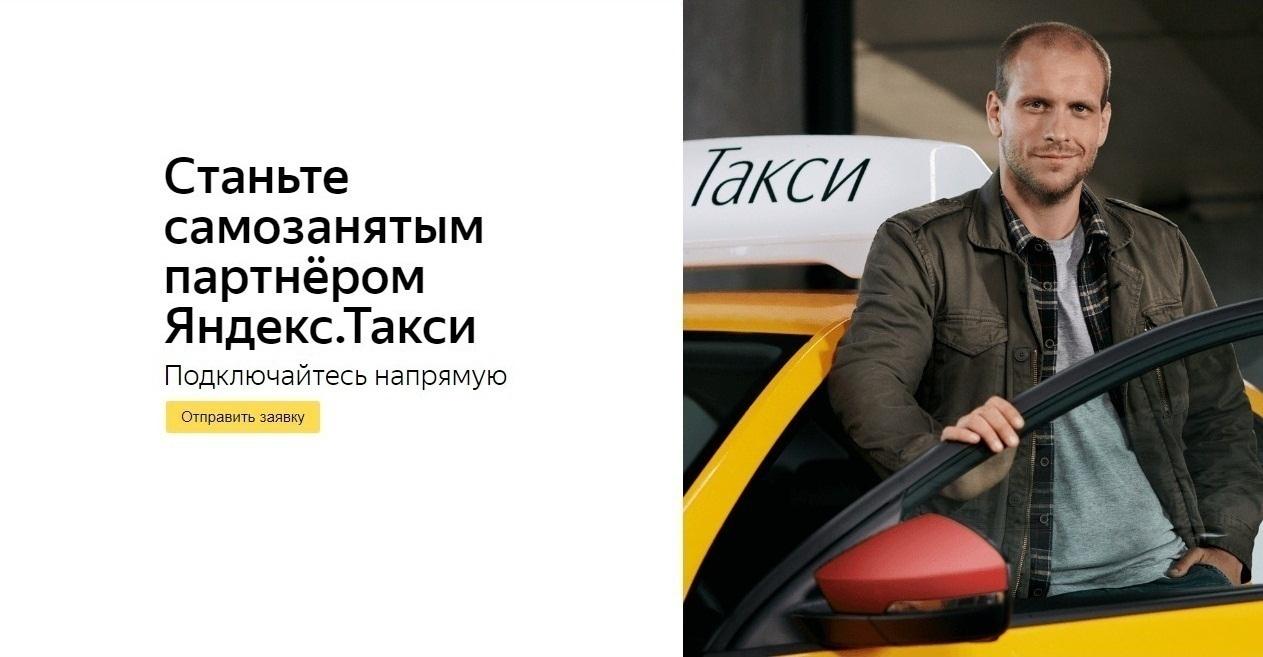 Станьте самозанятым партнёром Яндекс.Такси Подключайтесь напрямую!