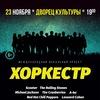 ХОРКЕСТР в Жуковском: a cappella & beatbox