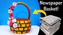 How to Make Newspaper Basket | Best Out Of Waste Newspaper Craft | Newspaper Basket Easy