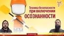 Техника безопасности при включении Осознанности Алексей Орлов и Михаил Ять