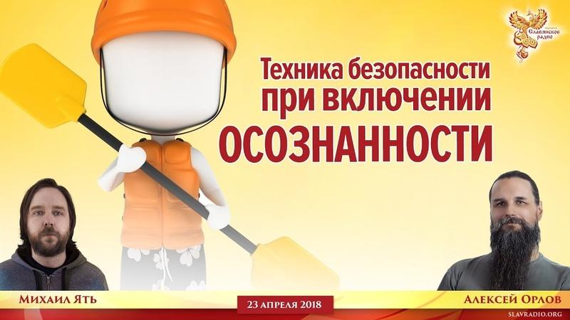 Техника безопасности при включении Осознанности. Алексей Орлов и Михаил Ять.