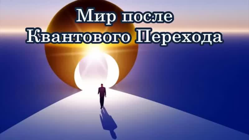 НАША ПЛАНЕТА НАЧАЛА ЖИТЬ В ДРУГОМ ИЗМЕРЕНИИ ц para neo portal vvv scscscrp