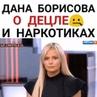 """🌟СПЛЕТНИ И СКАНДАЛЫ🌟 on Instagram: """"Дана Борисова как опытный человек, в деле Децла увидела след наркотиков . Что думаете ?✍️"""""""