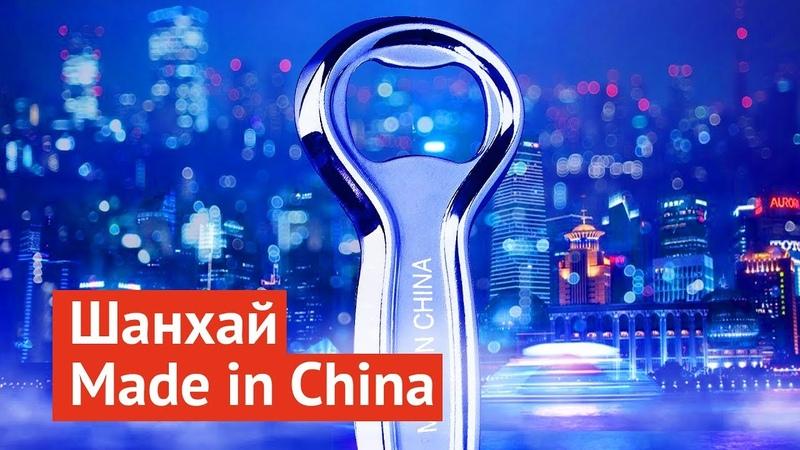 Поддельный Шанхай как китайцы экономят на всём