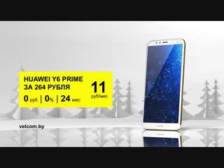 velcom. Huawei Y6 Prime за 11 руб/мес
