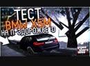 Kristi Play ТЕСТ BMW X5 НА ПЗДОРОЖЬЕ _D В CRMP GTARP