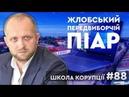 Чиновник хабарник 100 lvl або нове авто Максима Бурбака ШКОЛА КОРУПЦІЇ