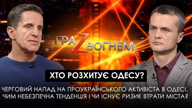 Гра Z вогнем: Хто розхитує Одесу?