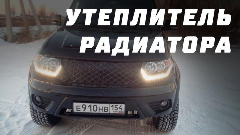 Утеплитель радиатора на УАЗ Патриот с 2015 года (черный ромб)