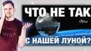 10 фейков о Луне. Обман с миллионами просмотров