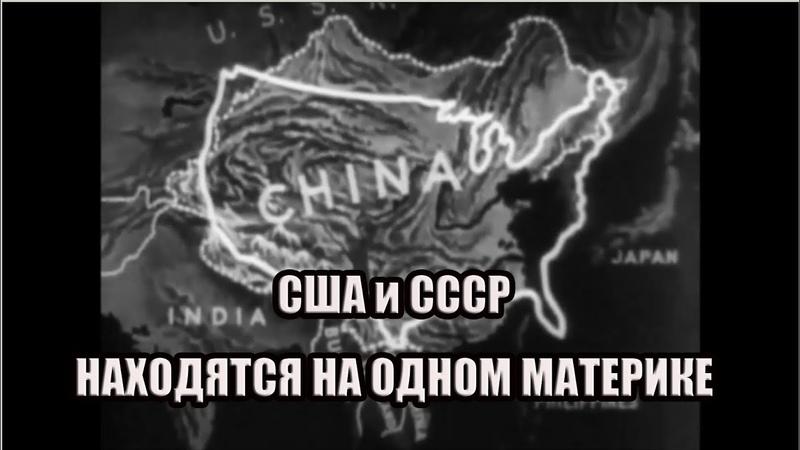 США и СССР находятся на одном материке.