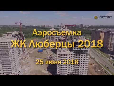 Аэросъемка ЖК Люберцы 2018 25 06 2018