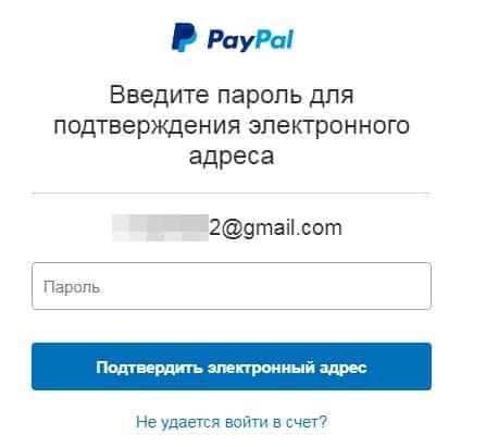 вводим пароль для подтверждения