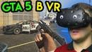 GTA 5 в VR HTC Vive 2 | Глюк в стрип клубе