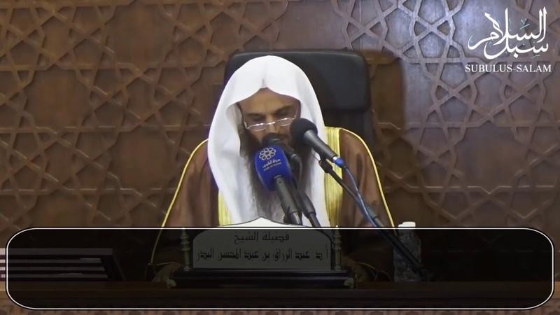 2 Шарх аль Истигна у биль Кур ан ш. Абдур Раззак аль Бадр