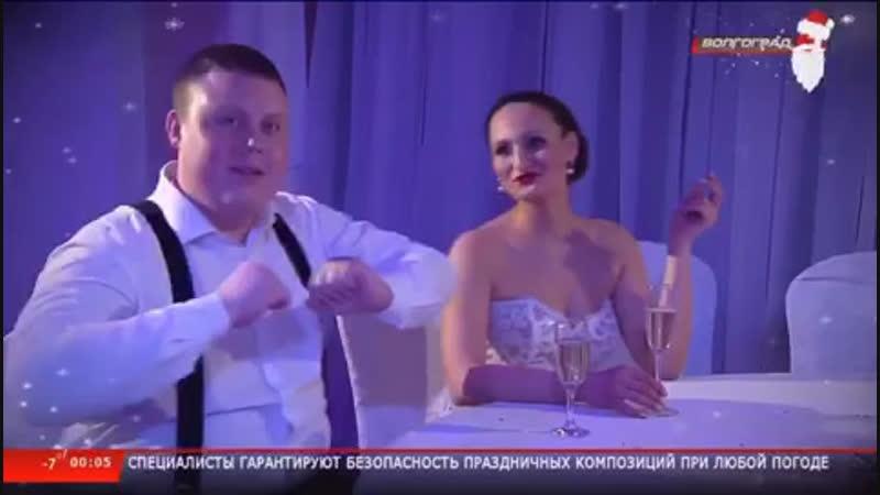 Телеканал Волгоград 1 Новогодняя ночь ! Дуэт Красивые !