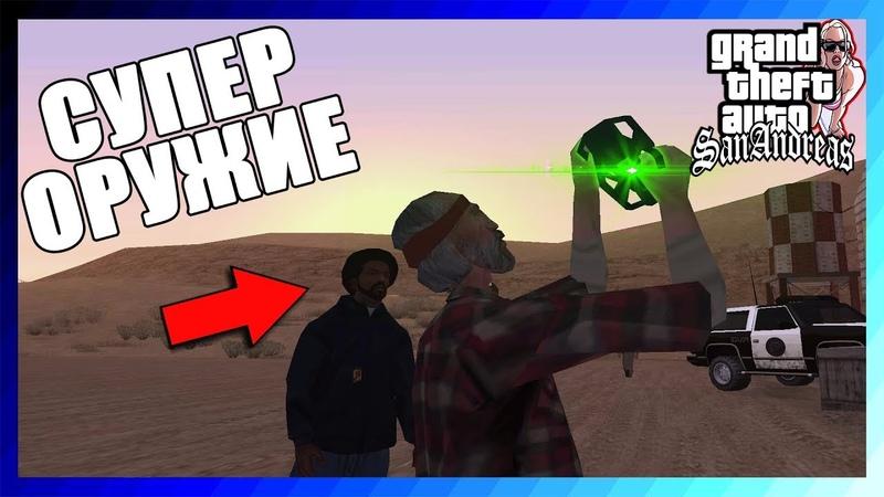 Grand Theft Auto: San Andreas - ▶Прохождение 17◀ - СУПЕР ОРУЖИЕ!