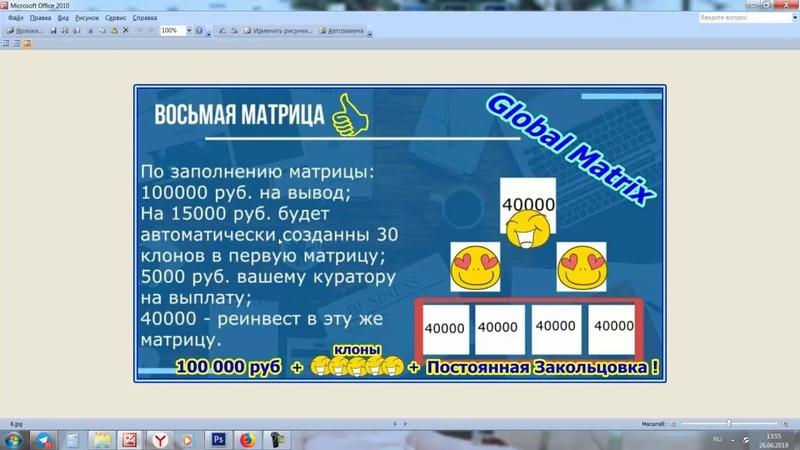 GlobalMatrix Global Matrix! Вход 600 руб и бесплатные клоны! Правда ли это