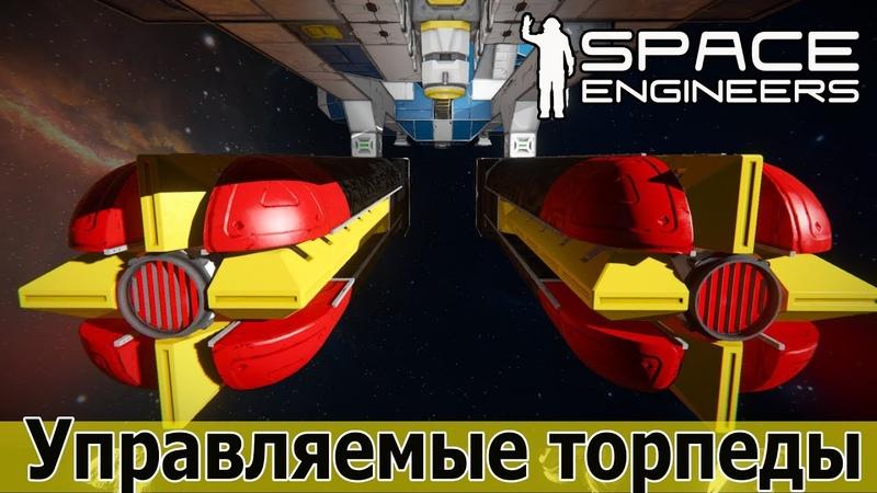 Space Engineers: Торпеда, управляемая через антенну. Наведение перекрестьем камеры.