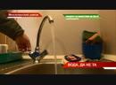 Жители Мензелинского района жалуются в домах из крана течёт техническая вода ТНВ