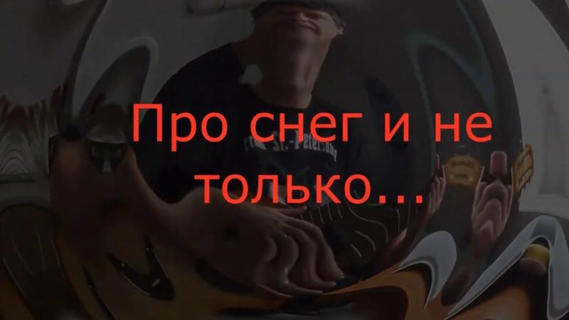 030 Первый снег Алексей Семёнов saman 22 12 2018 монтаж Оксана Гагина и Андрей Бабыкин