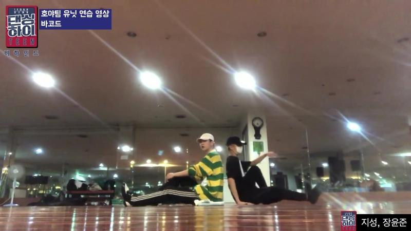 181003 [training room] dancing high ace unit TEAM HOYA - HAON(김하온) – 바코드 (Prod. GroovyRoom)