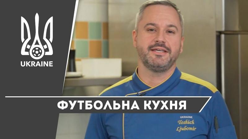 Футбольна кухня з Любомиром Тошичем анонс