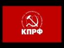 Live: ☭★☭ КПРФ Тула ☭★☭